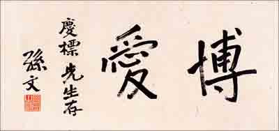 쑨원(손문, 孫文)의 글씨